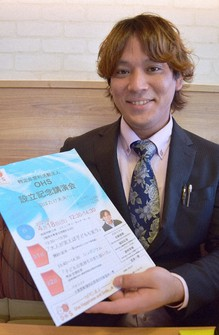 Kazuyuki Miyamoto, who established a nonprofit organization to support families raising children, is seen in Jonan Ward, Fukuoka, on April 7, 2021. (Mainichi/Emi Aoki)