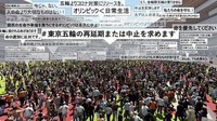 """An image created by artist Sacco Fujishima showing a """"virtual demonstration"""" to protest against the Tokyo Games is seen. (Image provided by the individual)"""