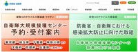 A reservation information banner for large-scale inoculation centers due to be operated by the Japanese Self-Defense Forces is seen in this image from the Ministry of Defense website.