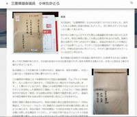 A screen capture of the blog post by Mie Prefecture Assembly member Takatora Kobayashi that exposed the address of same-sex couple Masahiro Shimada and Katsunori Kano after they sent him an open letter is seen in this altered image. (Mainichi)
