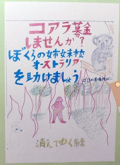 A poster hand-drawn by children during break time calling for donations to save koalas in Australia is seen at Chiben Gakuen Wakayama Primary School in the city of Wakayama. (Mainichi/Ryota Hashimoto)