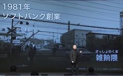 ソフトバンク創業の地の踏切を5兆円会見の冒頭に映した孫正義氏(同社動画より)