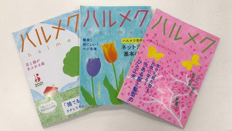 女性向け月刊情報誌「ハルメク」は発行部数が37万部を超える=ハルメク提供