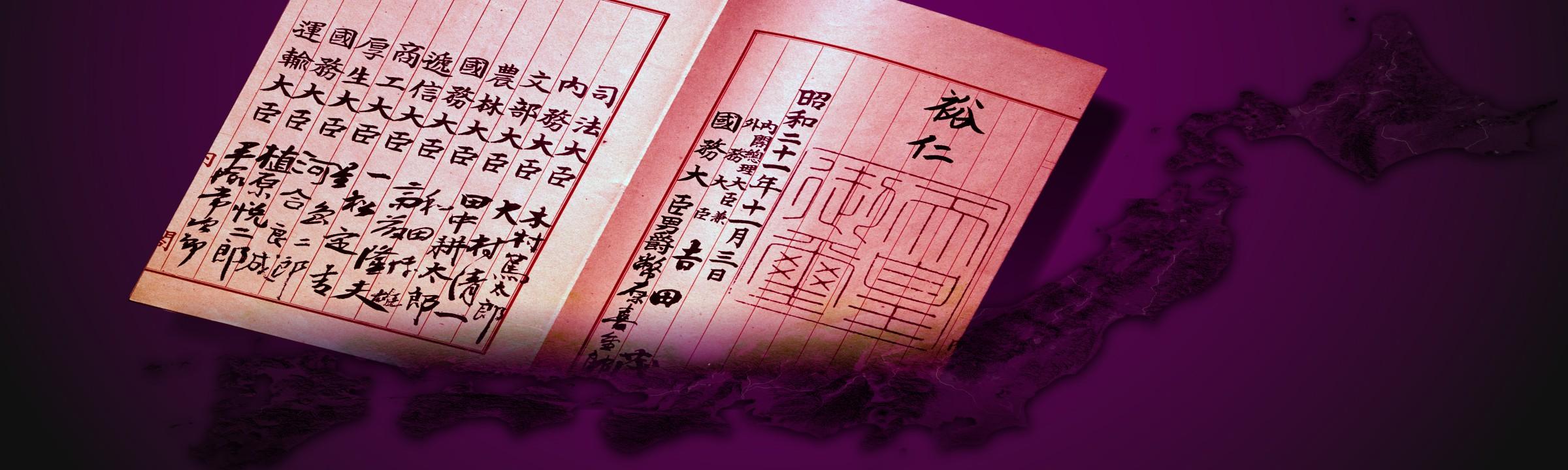 特集 日本国憲法