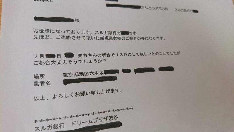 スルガ銀行渋谷支店の行員からジョージさんが受け取ったメール