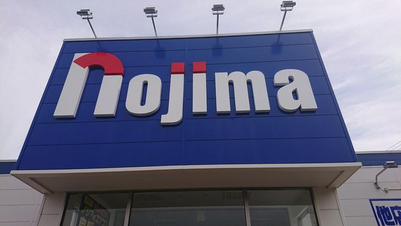 ノジマ店舗の看板