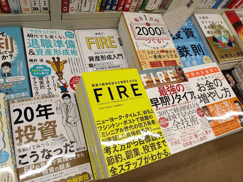 書店にはFIRE関連の本が並ぶ=東京都中央区で、松岡大地撮影