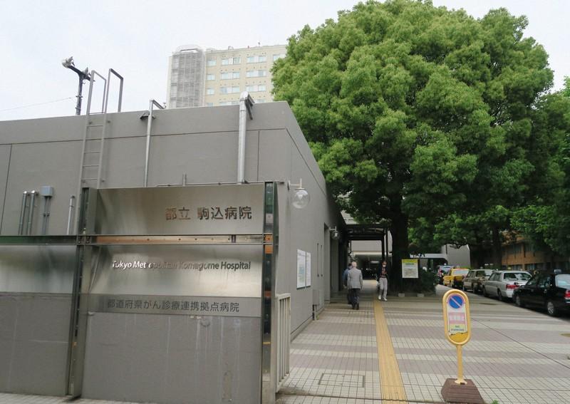 駒込 病院 コロナ