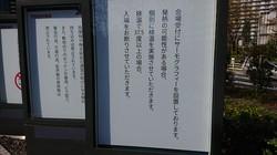 東芝の臨時株主総会の会場前に張られた「検温実施」の告知=東京都新宿区で2021年3月18日、今沢真撮影