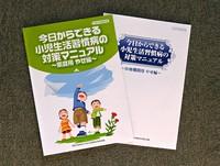 Manuals prepared by the Fukuoka City Medical Association. (Mainichi/Noriko Tokuno)