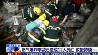 In this image taken from a video footage run by China's CCTV, rescue workers dig for survivors in the aftermath of a gas explosion in Shiyan city in central China's Hubei Province on Sunday, June 13, 2021. (CCTV via AP Video)