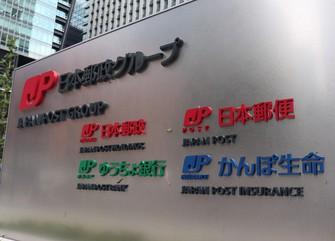 日本郵政グループ=東京都千代田区で2019年9月11日、後藤豪撮影