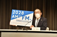 TBS Radio Inc. Chairman Kiyohiko Irie is seen during a news conference in Tokyo's Minato Ward, on June 15, 2021. (Photo courtesy of the Wide FM receiver promotion liaison)