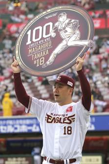 In this April 24, 2021 file photo, Rakuten Eagles pitcher Masahiro Tanaka celebrates after picking up the 100th win of his career in Japan, at Rakuten Seimei Park Miyagi in Sendai, Miyagi Prefecture. (Mainichi/Daisuke Wada)