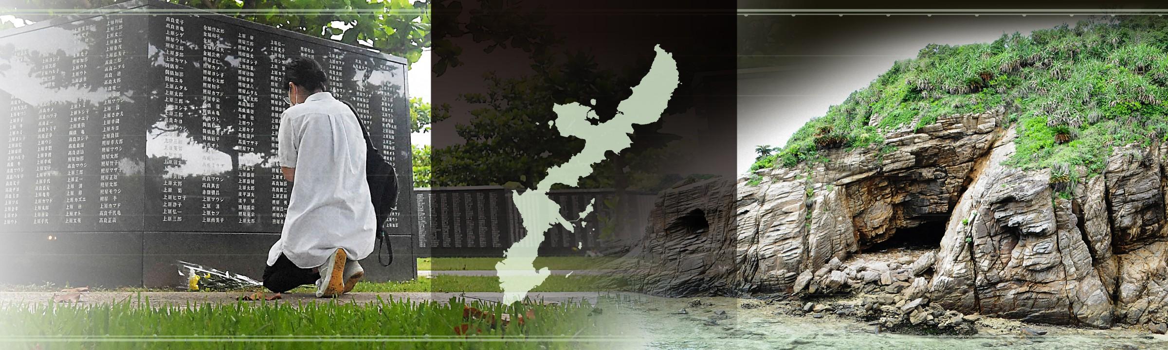 連載 学ぶ沖縄戦
