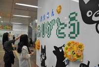 Messages of gratitude for Father's Day are seen on a wall at JR Oita Station in the city of Oita on June 20, 2020. (Mainichi/Hyelim Ha)