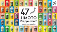 This image provided by Starbucks Coffee Japan Ltd. shows the various local drinks under the 47 Jimoto Frappuccino campaign.
