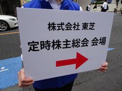 東芝の株主総会の案内板=東京都新宿区で2021年6月25日、今沢真撮影