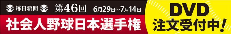 PC社会人野球日本選手権2021DVD販売