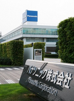 The head office of Panasonic Corp. in Osaka Prefecture. (Mainichi)