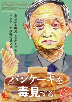 """The poster for upcoming documentary film """"Panke-ki wo dokumi suru,"""" which roughly translates to """"taste the pancakes for poison,"""" is seen in this image provided by its production committee."""