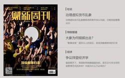 五輪マネーを報じた中国の経済メディア財新(財新週報サイトより)
