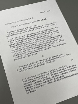 This photo taken at the Ibaraki Prefectural Government's office on July 7, 2021 shows the written request regarding the Rock in Japan Festival submitted by the Ibaraki Medical Association and other organizations. (Mainichi/Kotone Nirasawa)