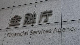 金融庁=2020年1月10日、古屋敷尚子撮影
