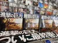"""Copies of the final volume of manga series """"Attack on Titan"""" are seen lined up on a store shelf. Many shops have sold out of the final volume's limited edition. (Mainichi)"""