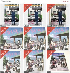 """Hokuto Police Station posters and magazines featuring the popular multimedia series """"Super Cub"""" are seen on a flea market app in this screengrab. (Mainichi)"""