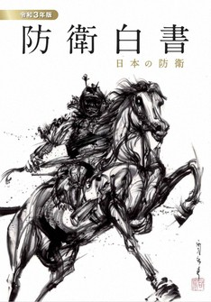 """The cover of the """"Defense of Japan"""" white paper's 2021 edition is seen with an inkbrush design intended to appeal to younger readers, too. (Image courtesy of the Ministry of Defense)"""