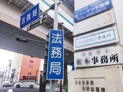 不動産登記は、原則として土地・建物を管轄する法務局に申請