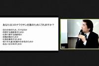 「ワクチンをだれのために打ちますか」と聴衆に問いかける谷口医師=ウェブ中継の画面から