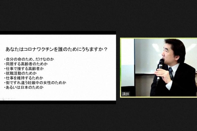 """Dr. Taniguchi bertanya kepada hadirin, """"Untuk siapa Anda ingin mendapatkan vaksin?"""" = Dari layar webcast"""