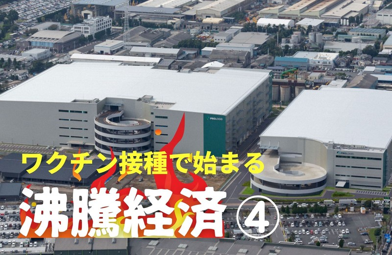 動く超大型物件 8000億円の複合開発ビル取得例も=小夫孝一郎