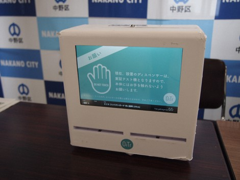This photo shows a free sanitary pad dispenser in Nakano Ward, Tokyo, on June 23, 2021. (Mainichi/Kazuo Yanagisawa)