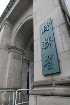 Ministry of Finance. (Mainichi)