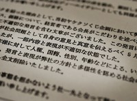 """DHC Corp.'s letter of apology to the city of Moriya, Ibaraki Prefecture, is pictured on July 21, 2021. The letter states that the DHC chairman's web post """"contained some parts and expressions that were in an inappropriate state."""" (Mainichi/Tadashi Kako)"""