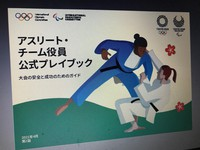 The second edition of the Tokyo 2020 Olympic and Paralympic Games rules agreed by the Tokyo Organising Committee of the Olympic and Paralympic Games and the International Olympic Committee is seen on June 8, 2021. (Mainichi/Yukako Ono)