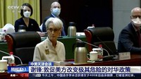 In this image taken from a video footage run by China's CCTV via AP Video, U.S. Deputy Secretary of State Wendy Sherman, front left, and her delegation meet her Chinese counterpart in Tianjin, China on July 26, 2021. (CCTV via AP Video)
