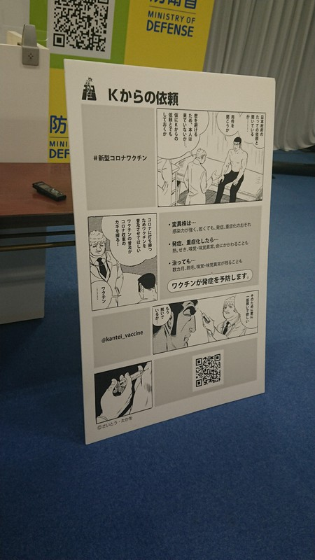 """The """"Assignment from K"""" manga panel is seen at a large-scale coronavirus vaccination center in Tokyo on July 26, 2021. (Mainichi/Kazuhiko Hori)"""