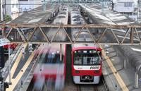 This file photo shows Keikyu Line trains in Yokohama. (Mainichi)