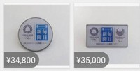 This provided photo shows fake Mainichi Newspapers Co. pin badges that were put up for auction on a flea market app.