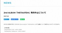 This screenshot of Metafive's official website announces the cancellation of the new album release.