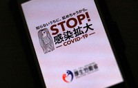 The smartphone app COCOA, which alerts people who have registered with it whether they have come in contact with people infected with the coronavirus, is pictured on April 16, 2021. (Mainichi)