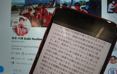 Gymnast Daiki Hashimoto's Twitter account and the statement he uploaded to it are seen on July 30, 2021. (Mainichi/Hayato Matsui)