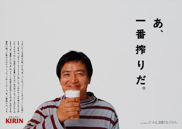 1994年の一番搾りポスター。緒形拳を1990年の発売当初から使ったのは、「親しみやすさ」を求めたため