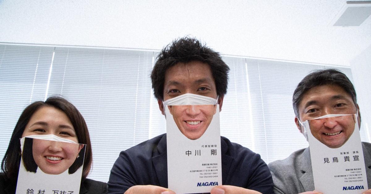 """Gráfica de Nagoya cria cartões de visita que """"revelam"""" o rosto das pessoas"""