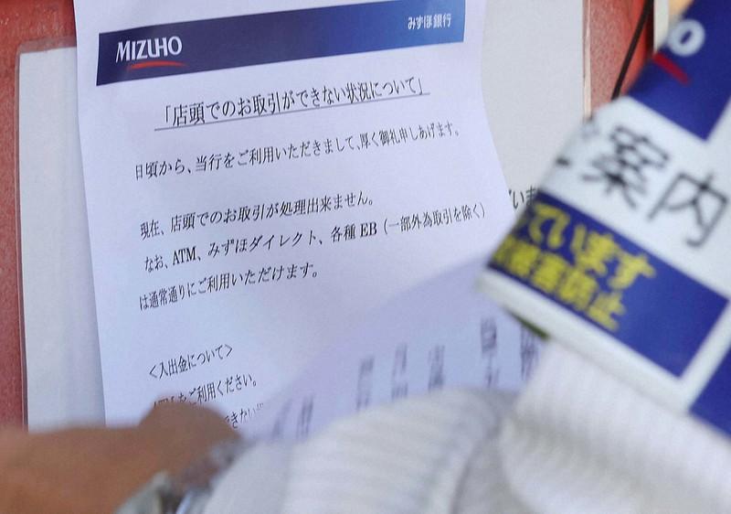 店頭での取引が停止していることを知らせるみずほ銀行の張り紙=東京都千代田区で2021年8月20日、宮武祐希撮影