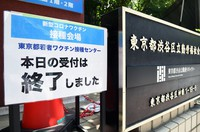 A sign posted in front of the vaccination center in Tokyo's Shibuya Ward says the site has already stopped accepting people for the day on Aug. 27, 2021. (Mainichi/Ririko Maeda)